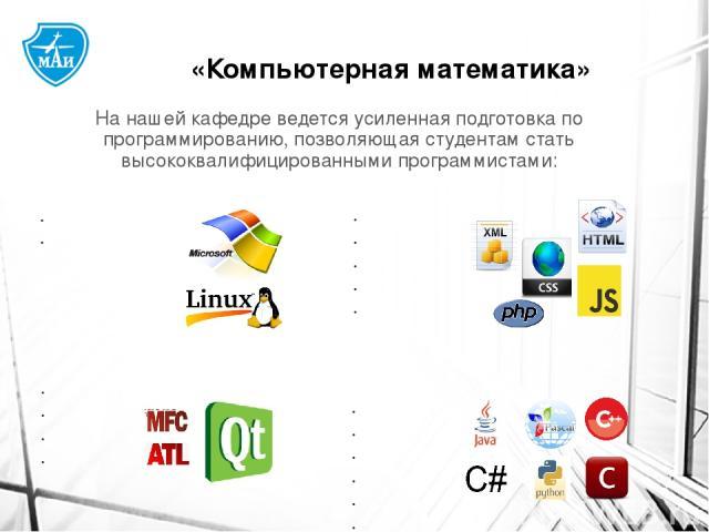 На нашей кафедре ведется усиленная подготовка по программированию, позволяющая студентам стать высококвалифицированными программистами: «Компьютерная математика» Системное программирование WinApi UnixApi Веб-программирование XML HTML CSS JavaScript …