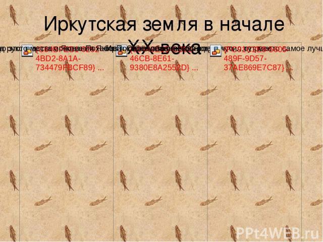 Иркутская земля в начале XX века