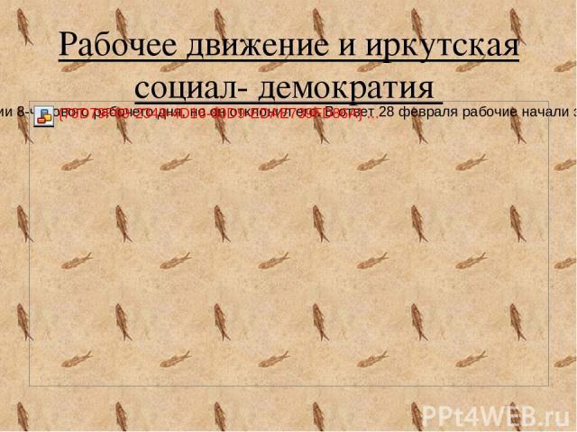 Рабочее движение и иркутская социал- демократия