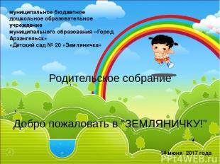 муниципальное бюджетное дошкольное образовательное учреждение муниципального обр