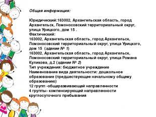 Общая информация: Юридический:163002, Архангельская область, город Архангельск,