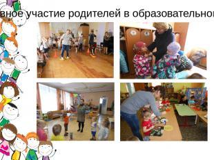 Активное участие родителей в образовательном процессе