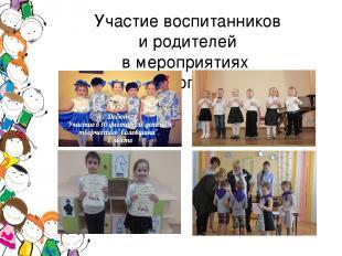 Участие воспитанников и родителей в мероприятиях различного уровня