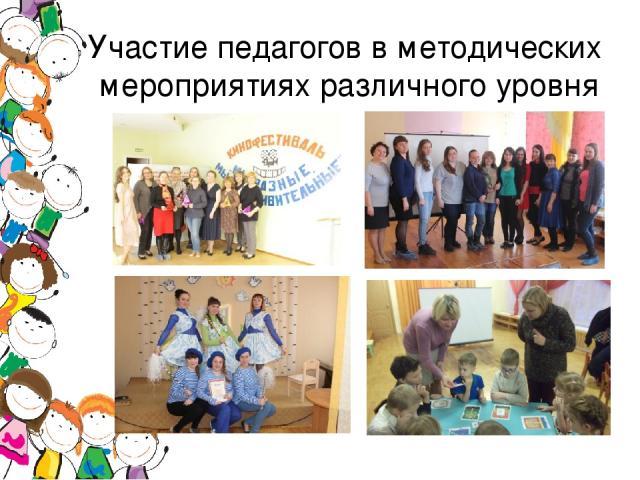 Участие педагогов в методических мероприятиях различного уровня