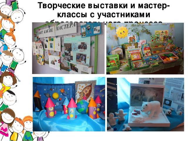 Творческие выставки и мастер-классы с участниками образовательного процесса