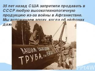 3. Ухудшение геополитического положения СССР нач. 1980-х годов 3. Ухудшение геоп