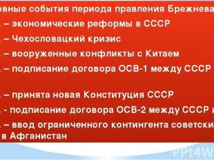 Основные события периода правления Брежнева Л.И. 1965 г. – экономические реформы