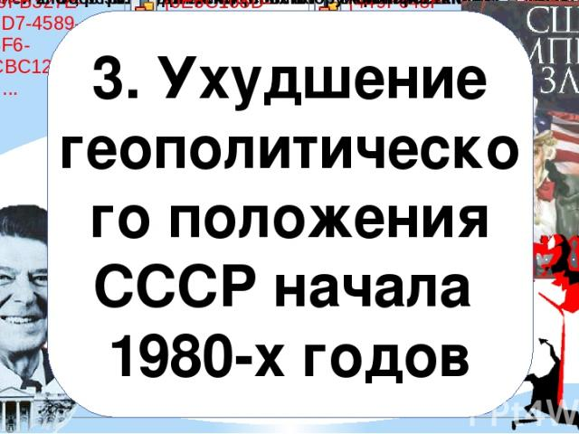 Какой американский президент объявил СССР «империей зла»? Что такое программа «СОИ» и к чему она привела? В чем выражалось вмешательство США в сферы интересов Советского Союза? Каковы были усилия США по экономическому изматыванию СССР? В чем выражал…