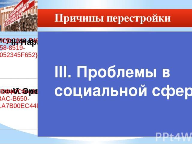 III. Проблемы в социальной сфере 4. Рост национального самосознания различных этнических групп СССР