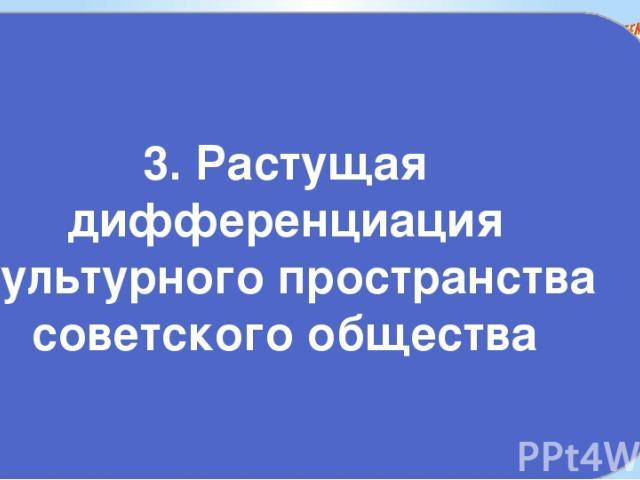 Быстрый рост рядов КПСС, не сопрово-ждавшийся усилением требований к кандидатам в члены партии 3