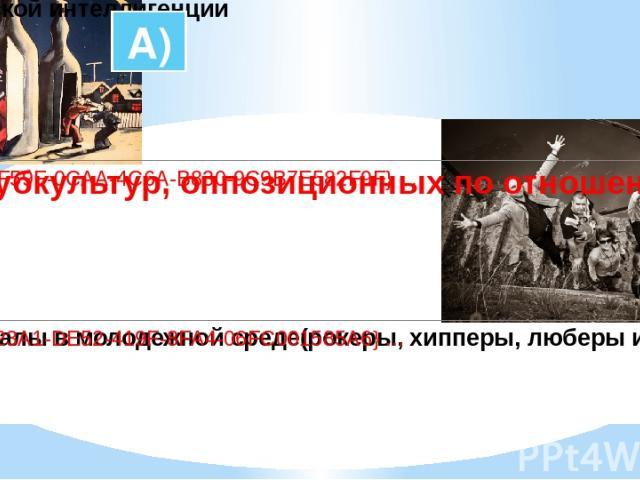 Причины перестройки II. Нарастание экономических трудностей V. Эрозия коммунистиче-ской идеологии V. Эрозия коммунистической идеологии
