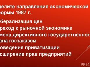 Выделите направления экономической реформы 1987 г. либерализация цен переход к р