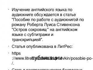 """публикации Изучение английского языка по аудиокниге обсуждается в статье """"Пособи"""