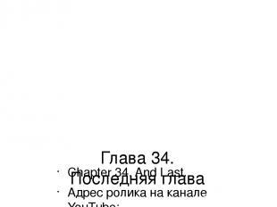 Глава 34. Последняя глава Chapter 34. And Last. Адрес ролика на канале YouTube: