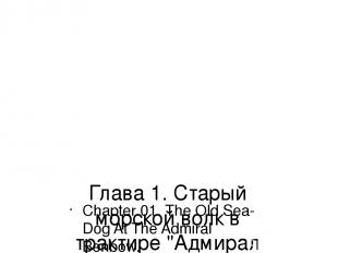 "Глава 1. Старый морской волк в трактире ""Адмирал Бенбоу"" Chapter 01. The Old Sea"