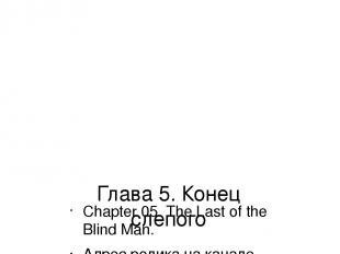 Глава 5. Конец слепого Chapter 05. The Last of the Blind Man. Адрес ролика на ка