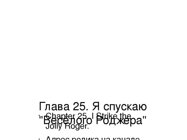 Глава 25. Я спускаю