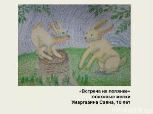 «Встреча на полянке» восковые мелки Умаргазина Саяна, 10 лет