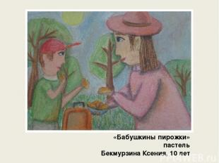 «Бабушкины пирожки» пастель Бекмурзина Ксения, 10 лет