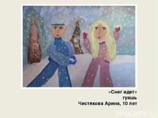 «Снег идет» гуашь Чистякова Арина, 10 лет