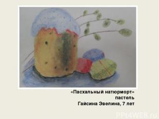«Пасхальный натюрморт» пастель Гайсина Эвелина, 7 лет
