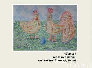 «Семья» восковые мелки Силиванов Алексей, 10 лет