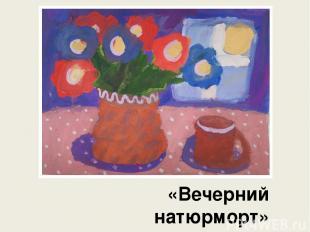 «Вечерний натюрморт» гуашь Газизов Артур, 6 лет