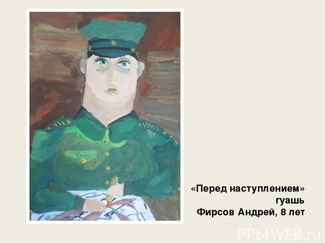 «Перед наступлением» гуашь Фирсов Андрей, 8 лет