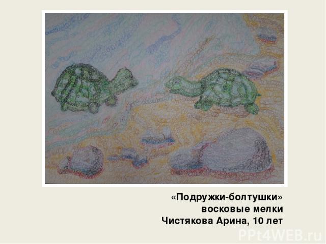 «Подружки-болтушки» восковые мелки Чистякова Арина, 10 лет