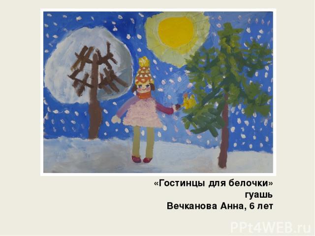 «Гостинцы для белочки» гуашь Вечканова Анна, 6 лет