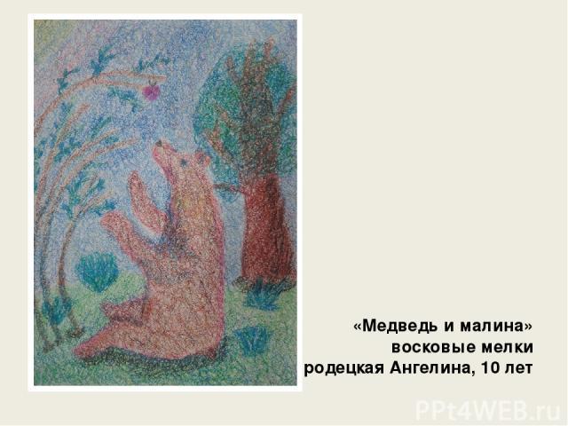 «Медведь и малина» восковые мелки Городецкая Ангелина, 10 лет