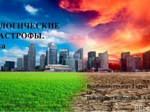 ЭКОЛОГИЧЕСКИЕ КАТАСТРОФЫ. Засуха Выполнил: студент 2 курса гр. 296-э Новопашин К