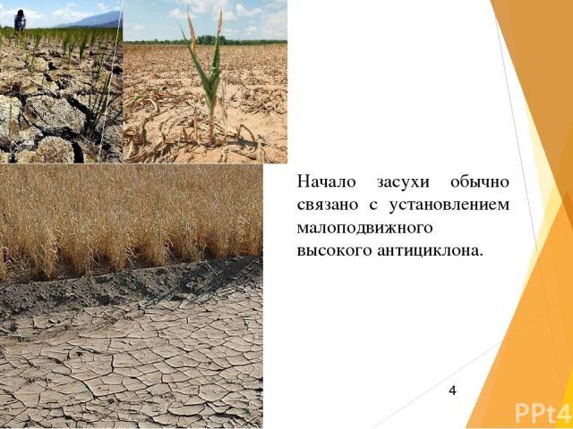 Начало засухи обычно связано с установлением малоподвижного высокогоантициклона.