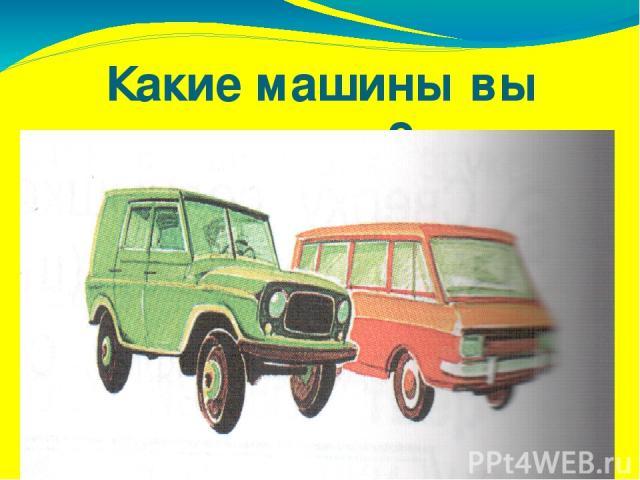 Какие машины вы знаете?