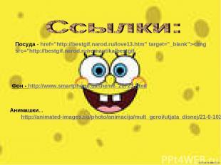"Фон - http://www.smartphone.ua/theme_28723.html Посуда - href=""http://bestgif.na"