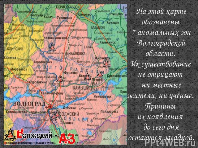 На этой карте обозначены 7 аномальных зон Волгоградской области. Их существование не отрицают ни местные жители, ни учёные. Причины их появления до сего дня остаются загадкой.