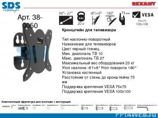 Арт. 38-0050 Кронштейн для телевизора Тип наклонно-поворотный Назначение для те