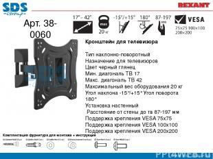 Арт. 38-0060 Кронштейн для телевизора Тип наклонно-поворотный Назначение для те