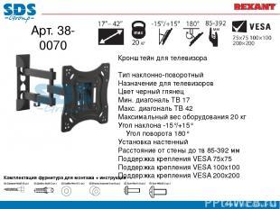 Арт. 38-0070 Кронштейн для телевизора Тип наклонно-поворотный Назначение для те