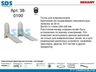 Арт. 38-0100 Полка для микроволновки. Крепление свч выдерживает максимальную наг