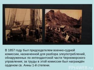 В 1857 году был председателем военно-судной комиссии, назначенной для разбора зл