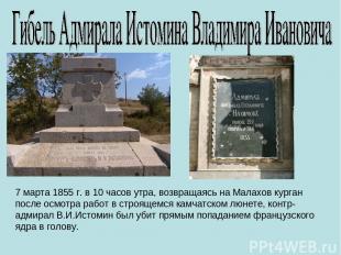 7 марта 1855 г. в 10 часов утра, возвращаясь на Малахов курган после осмотра раб