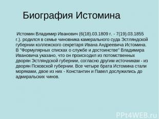 Биография Истомина Истомин Владимир Иванович (6(18).03.1809 г. - 7(19).03.1855 г