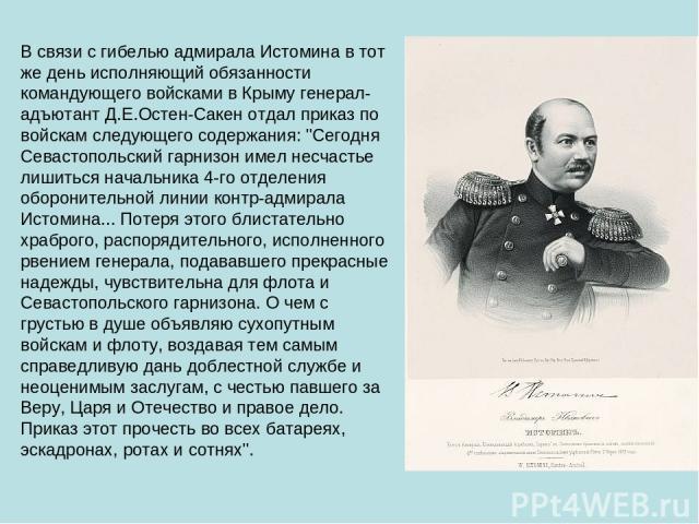 В связи с гибелью адмирала Истомина в тот же день исполняющий обязанности командующего войсками в Крыму генерал-адъютант Д.Е.Остен-Сакен отдал приказ по войскам следующего содержания: