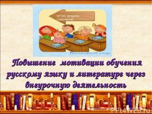 Повышение мотивации обучения русскому языку и литературе через внеурочную деятел