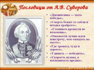 Пословицы от А.В. Суворова «Дисциплина— мать победы», «Смерть бежит от сабли и