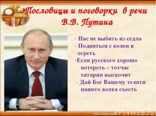 Пословицы и поговорки в речи В.В. Путина Нас не выбить из седла - Подняться с ко
