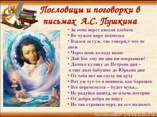 Пословицы и поговорки в письмах А.С. Пушкина За семь верст киселя хлебать Во чуж