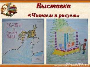 Выставка «Читаем и рисуем»