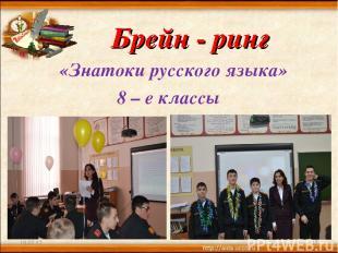 Брейн - ринг «Знатоки русского языка» 8 – е классы * *
